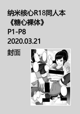 【中文】NanoCore(纳米核心)2020.4月更新图集①【Chinese】