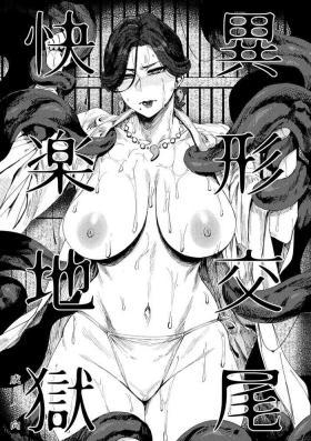 Igyou Koubi Kairaku Jigoku | Demon Breeding Pleasure Hell