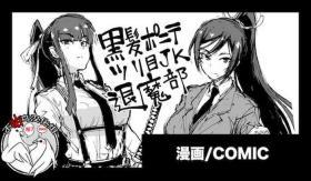 Ponytail JK Taimabu Rakugaki Ch. 1-6