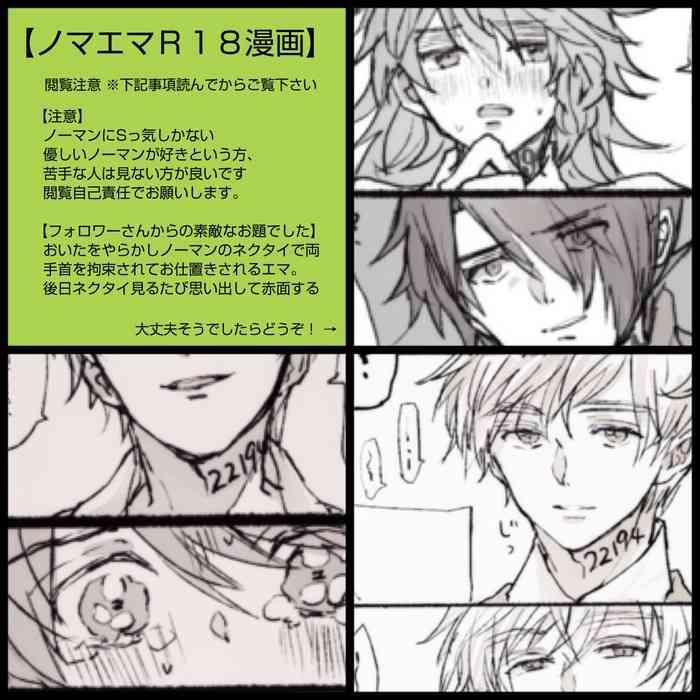 Verification Nomaema Manga - Yakusoku no neverland Naked Sex