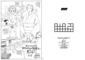 Mura Hazure no Goke-san to Oni no Ko