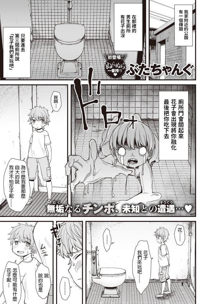 Toilet Activity - Hentai hanako in the toilet