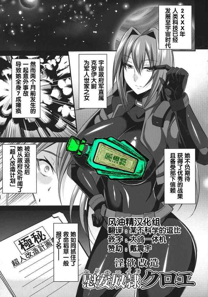 Inyoku Kaizou Sexandroid Kuroe