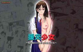 Enkou Shoujo
