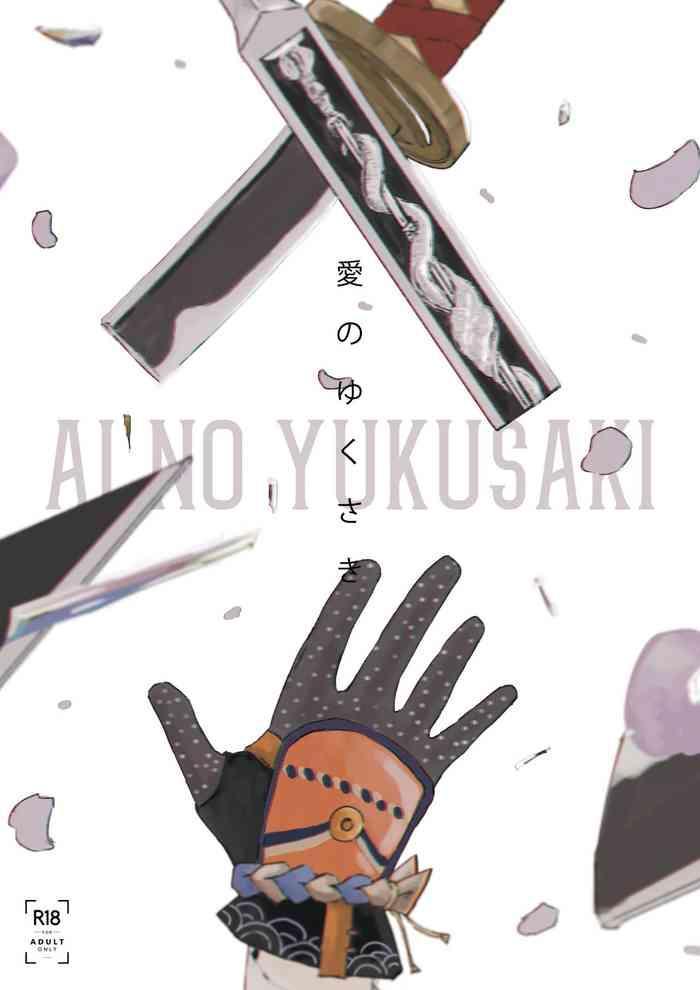 Ai no Yukusaki