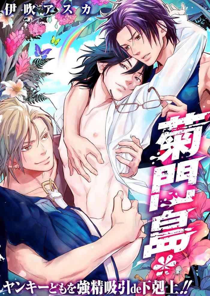 Kikumondomo o Tsuyo Sei Kyuuin de Gekokujou Ch. 1-2