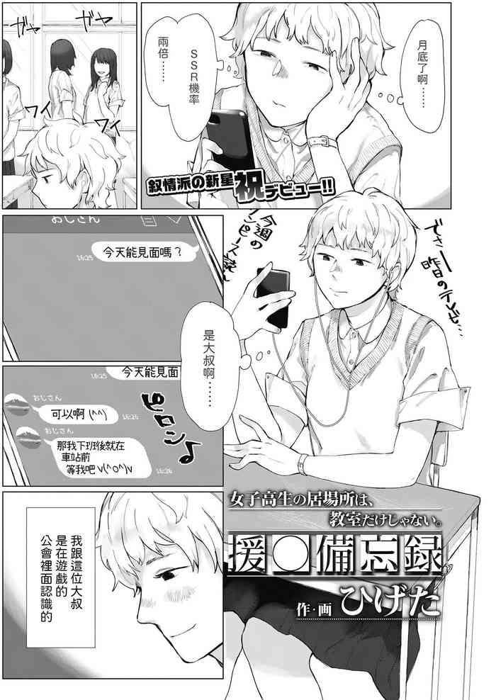 En○ Bibouroku