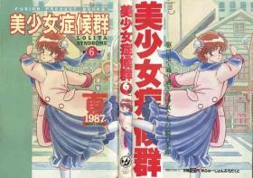 Bishoujo Shoukougun 6