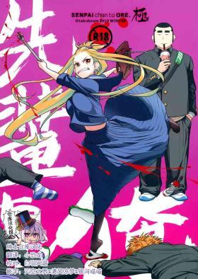 Senpai-chan to Ore. Kyoku