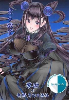 Murasaki no Yokubou