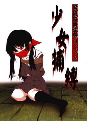 Shoujo Hobaku | Damsel in Chains
