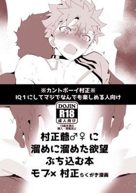 Muramasa Jii ♂♀ ni Tame ni Tameta Yokubou Buchikomu Hon