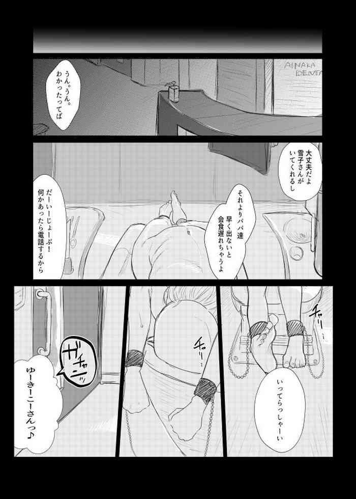 ASK,] ドM教師と鬼ロリ(番外編)