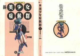 Shin Bishoujo Shoukougun 1 Reimei Hen