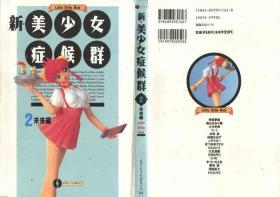 Shin Bishoujo Shoukougun 2 Mirai Hen