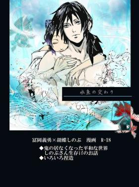 冨岡義勇×胡蝶しのぶ ぎゆしのR-18漫画