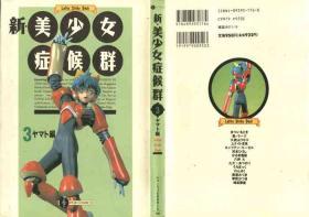Shin Bishoujo Shoukougun 3 Yamato hen