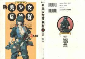 Shin Bishoujo Shoukougun 4 Houou hen