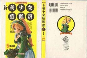 Shin Bishoujo Shoukougun 5 Fukkatsu hen