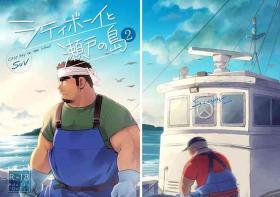 City Boy to Seto no Shima 2