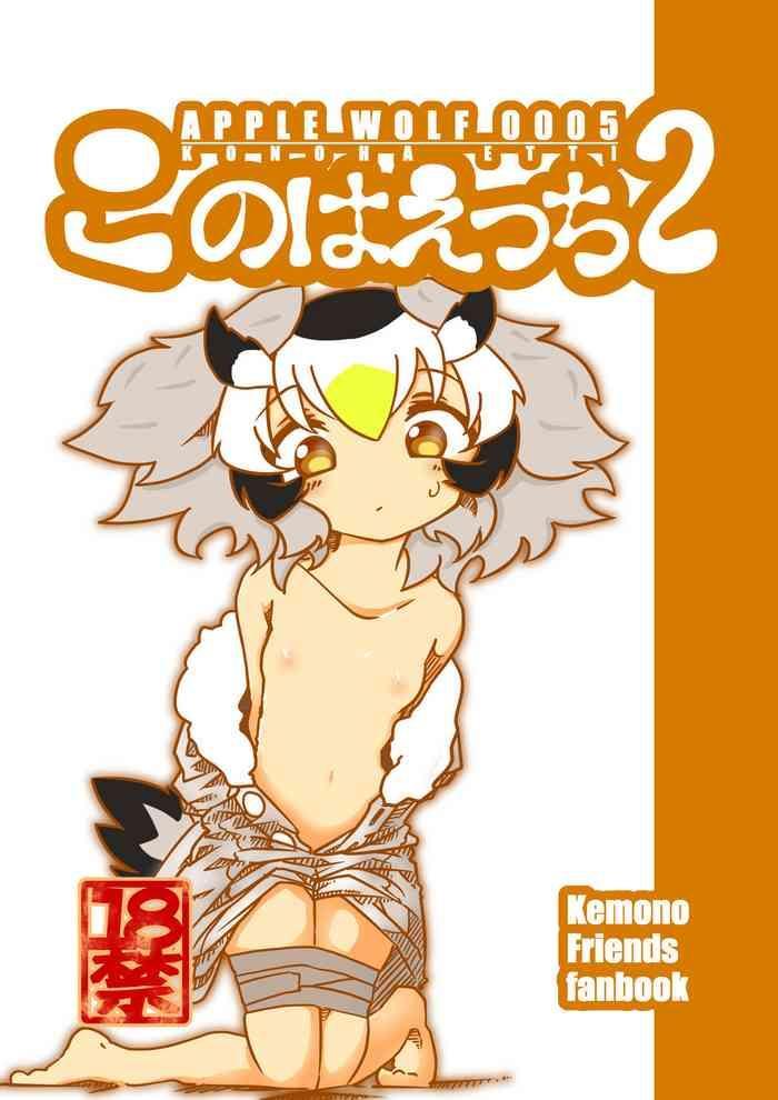 APPLE WOLF 0005 Kono wa Ecchi 2