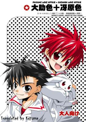 Daisukeiro + Saeharairo