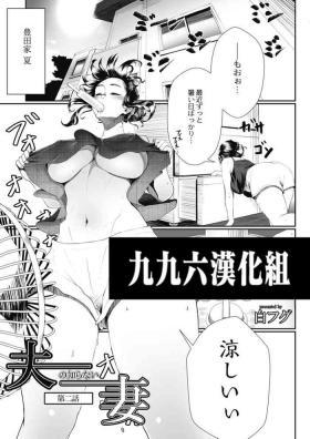 Otto no Shiranai Tsuma Ch. 2