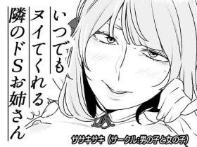 Itsudemo Nuite Kureru Tonari no Do S Onee-san