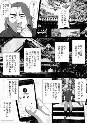 Shareninaranai ero i hanashi / norowareta jiko bukken to tera umare no T-kun