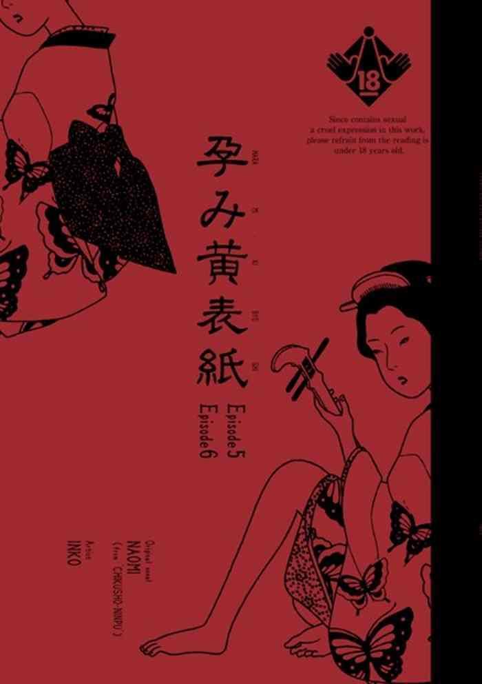 Cogida HARAMI-KIBYOSHI Ep5 Ep6 Family
