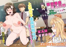 Joukyuu Seishi Chakushou Gimuka!?| Compulsory High Quality Sperm Implantation!?