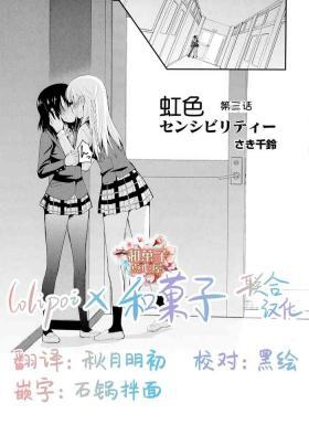 Nijiiro Sensibility Ch. 3
