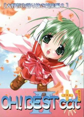 OH! BEST cat II+1 Oono Tetsuya Erinuki Soushuuhen