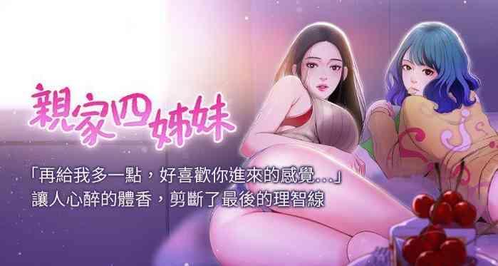 Amature Sex 【周四连载】亲家四姐妹(作者:愛摸) 第1~25话 Pretty
