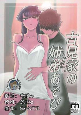 Komi-ke no Kyoudai Asobi