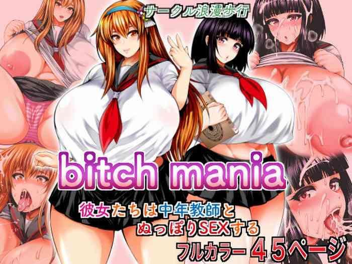 Bitch Maniatachi wa Chuunen Kyoushi to Nuppori SEX Suru-