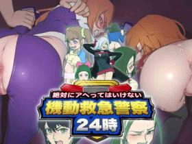Zettai ni Ahette wa Ikenai Kidou Kyuukyuu Keisatsu 24-ji