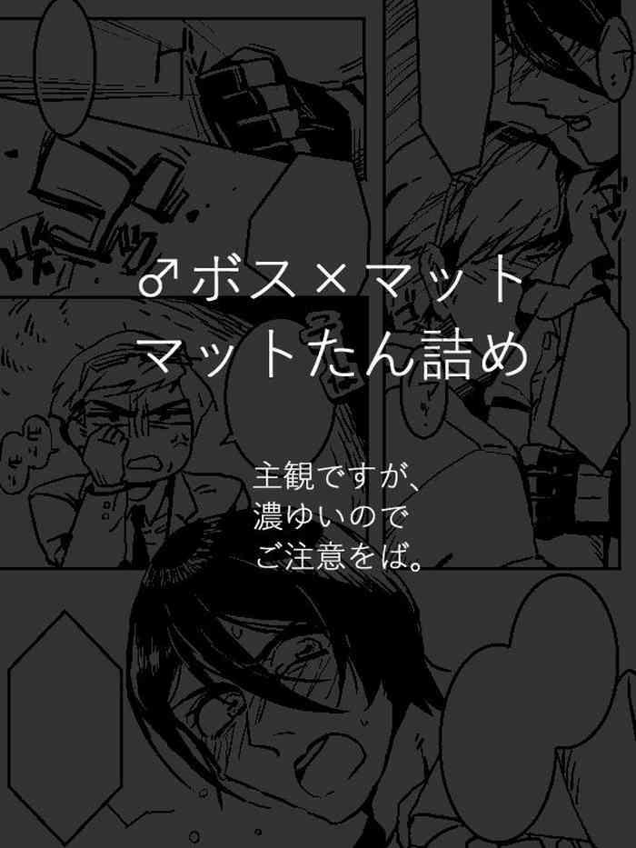 ♂ Bossu × Matto Matto Tan-tsume