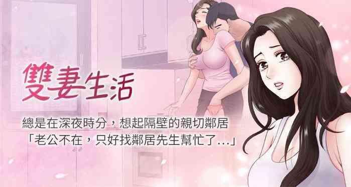 【周日连载】双妻生活(作者:skyso) 第1~26话