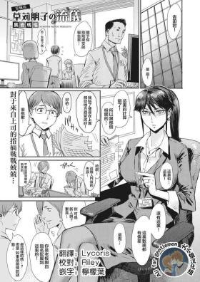 Onna Kakarichou Kusakari Tomoko no Ryuugi