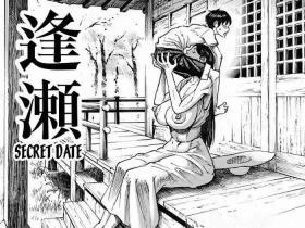 Ouse | Secret Date
