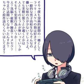 Ishigami ⊗⊕♀