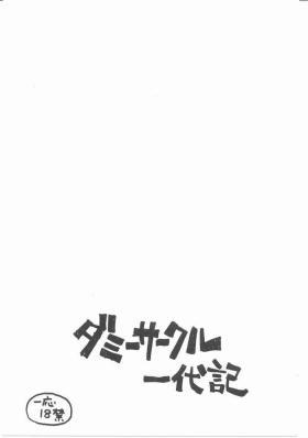 Kasutori Magazine Honn Nanka Deru Wake Naijan Ichigoume