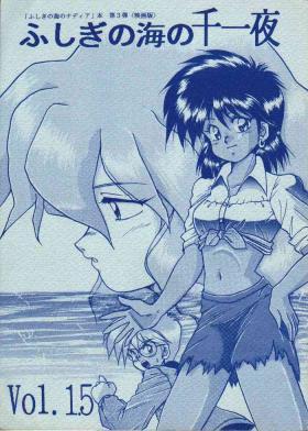 Fushigi no Ume no Senichiya Vol. 15