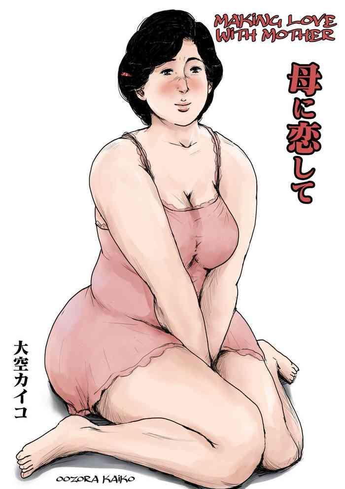 Haha ni Koishite Remake Ban 1   Making Love with Mother  Remake 1