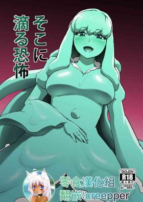 Soko ni Shitataru Kyoufu