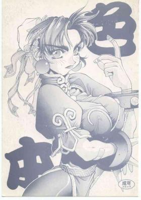 Shoku Hon