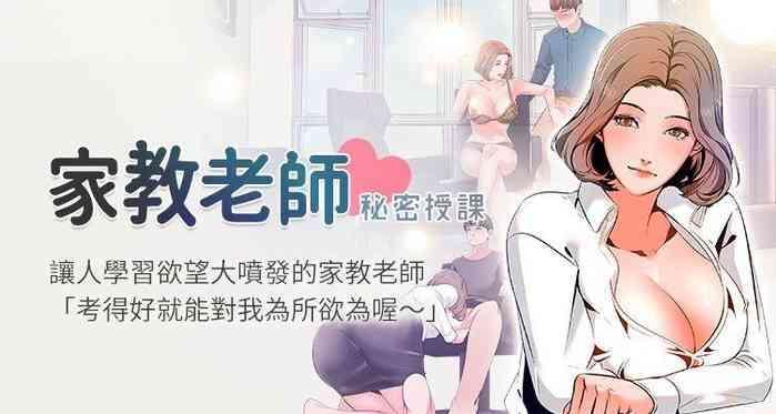 【周一连载】家教老师(作者: CreamMedia) 第1~39话