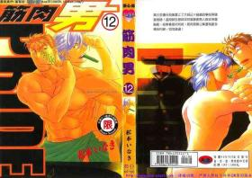 Kinniku Otoko PRIDE | 筋肉男 Vol.12