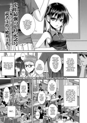 Boku no Tonari no SoumaOre no Tonari no Terada Rin-